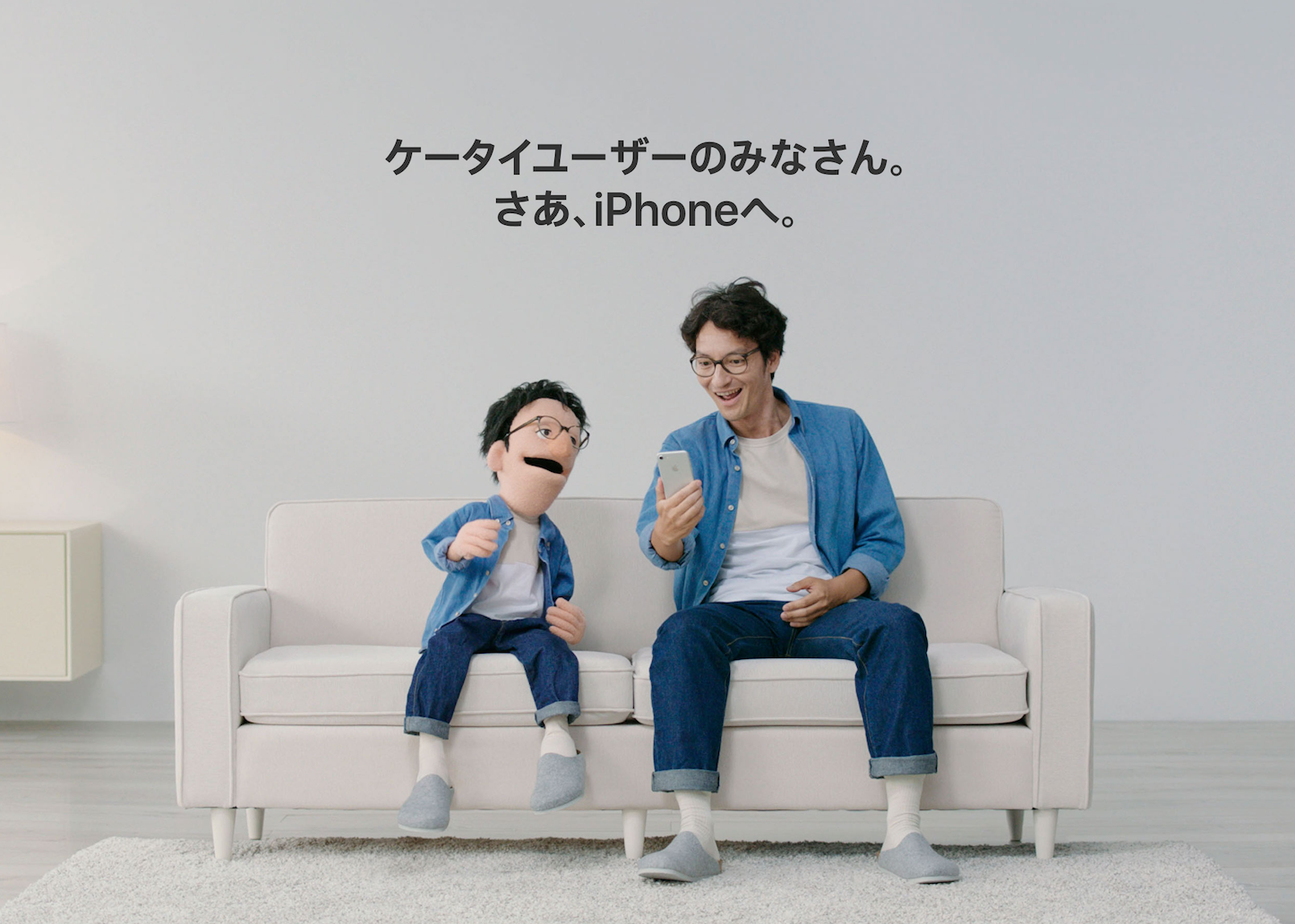 Apple Japan Keitai Switch
