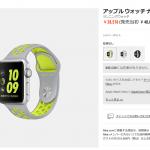 Apple-Watch-Nike-Model.png