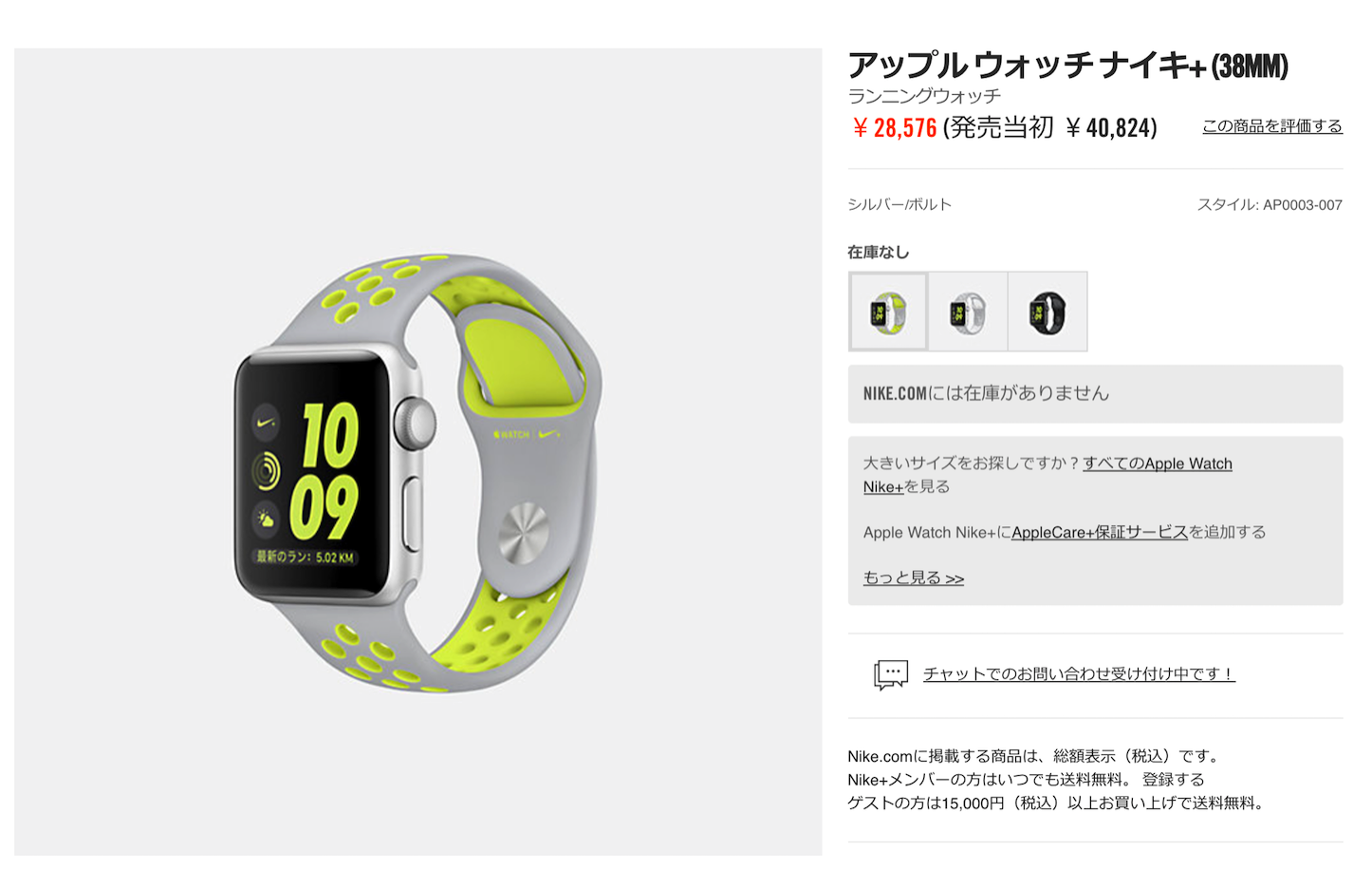 Apple Watch Nike Model