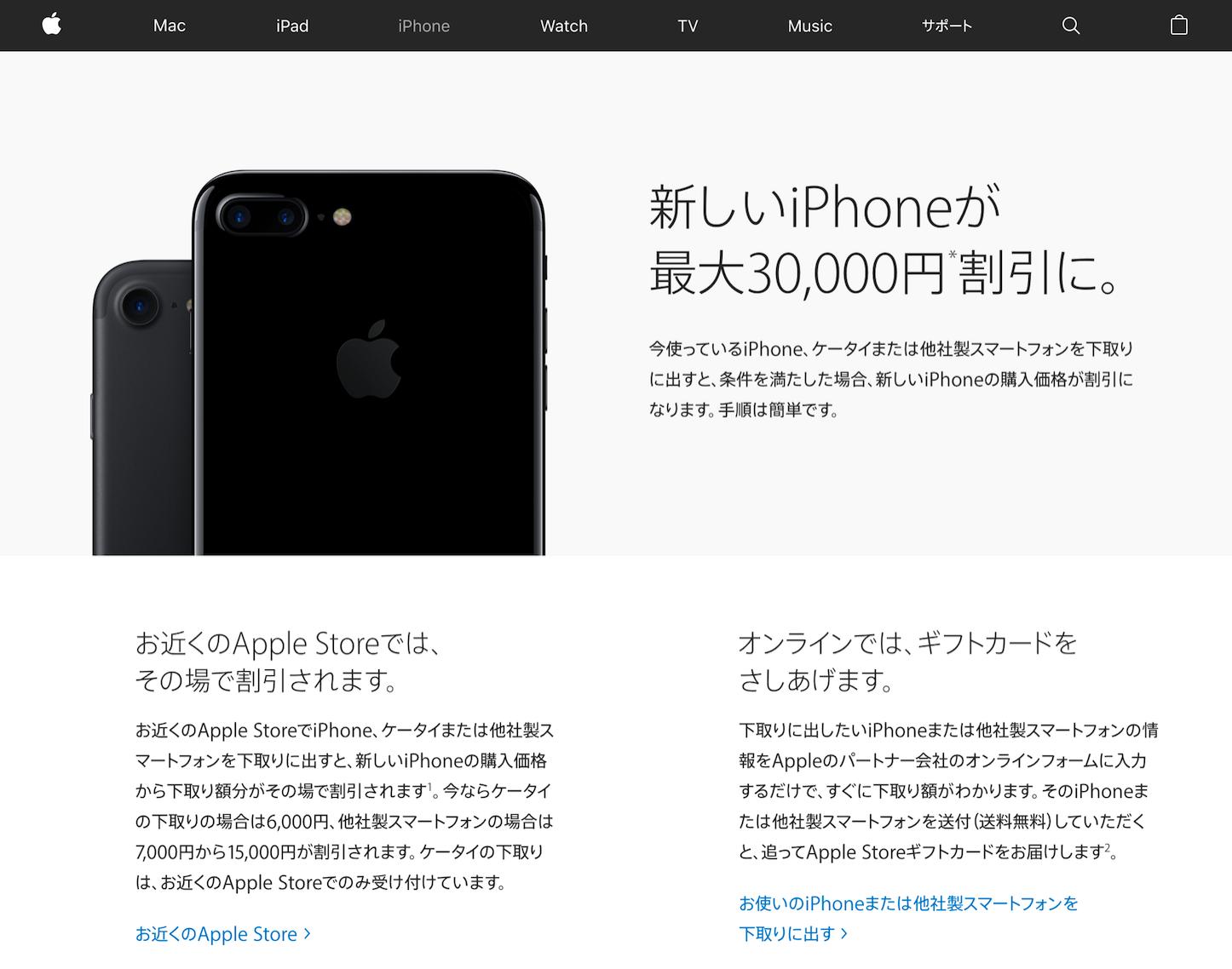 Apple iPhone Tradein Program