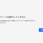 Facebook-is-down.png