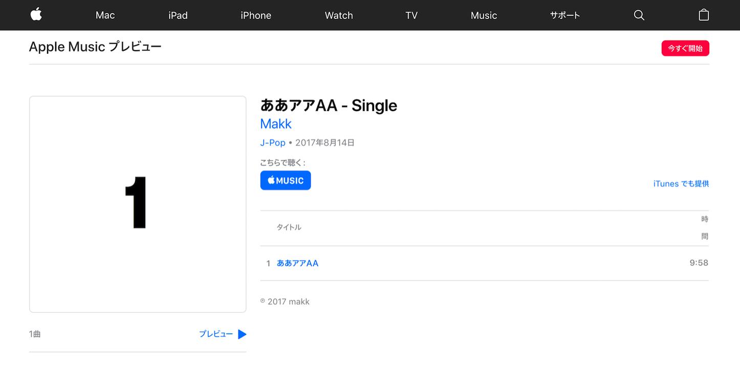 Makk-10minute-song.png