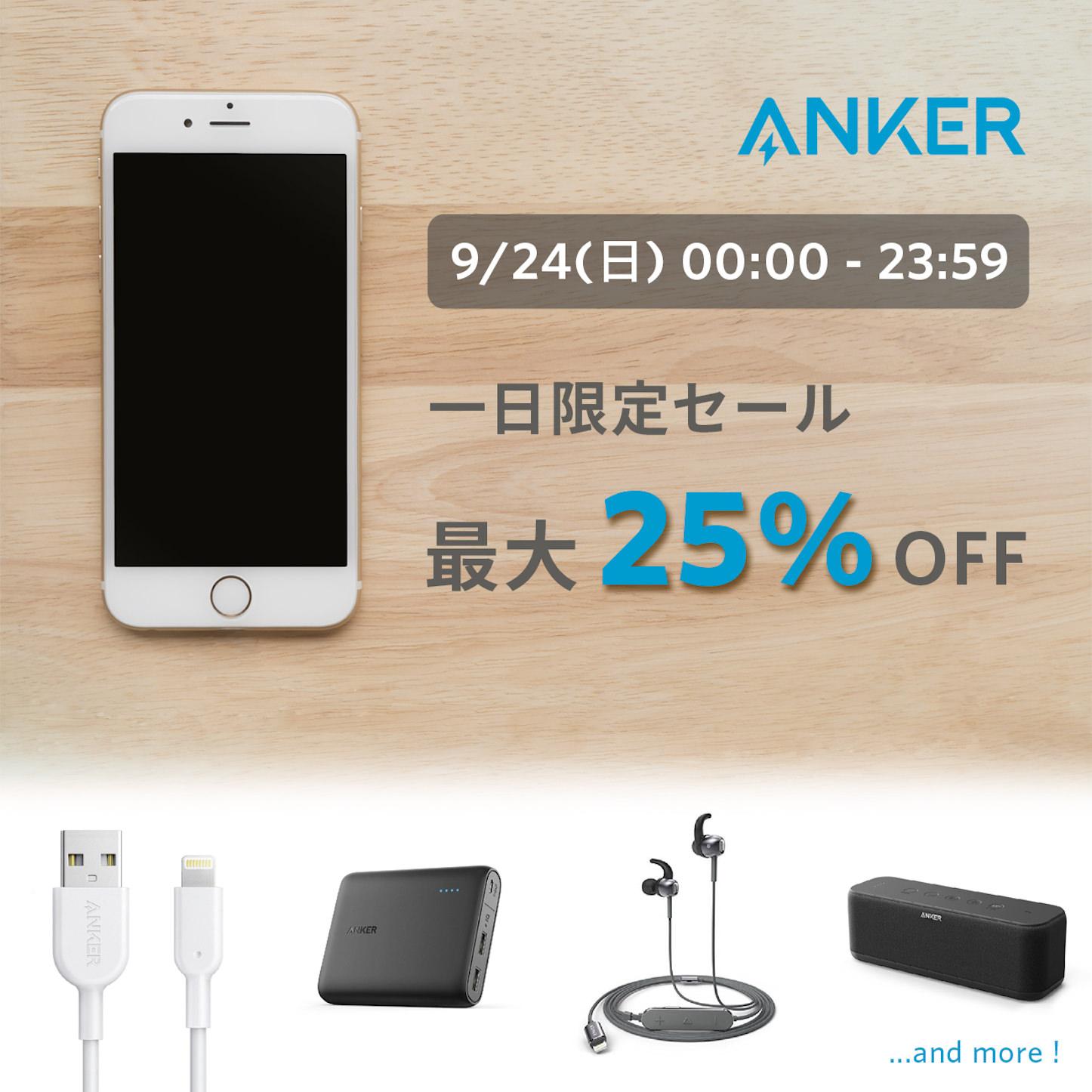 Anker 24 Sale