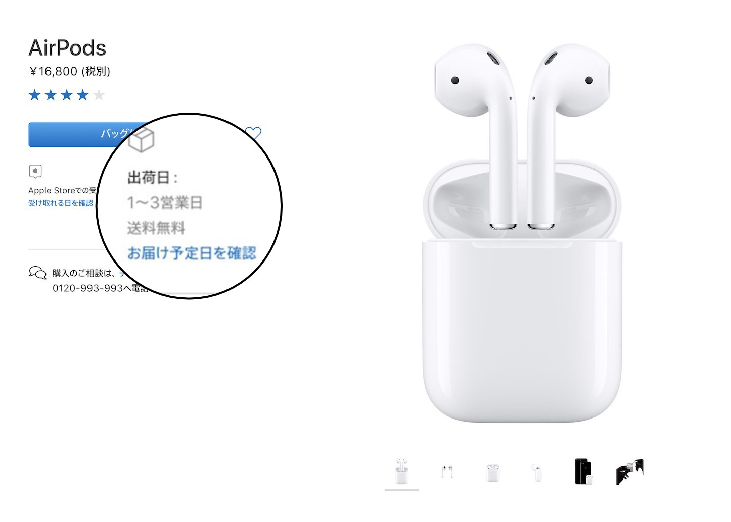 AirPods Shipping in 1to3 days
