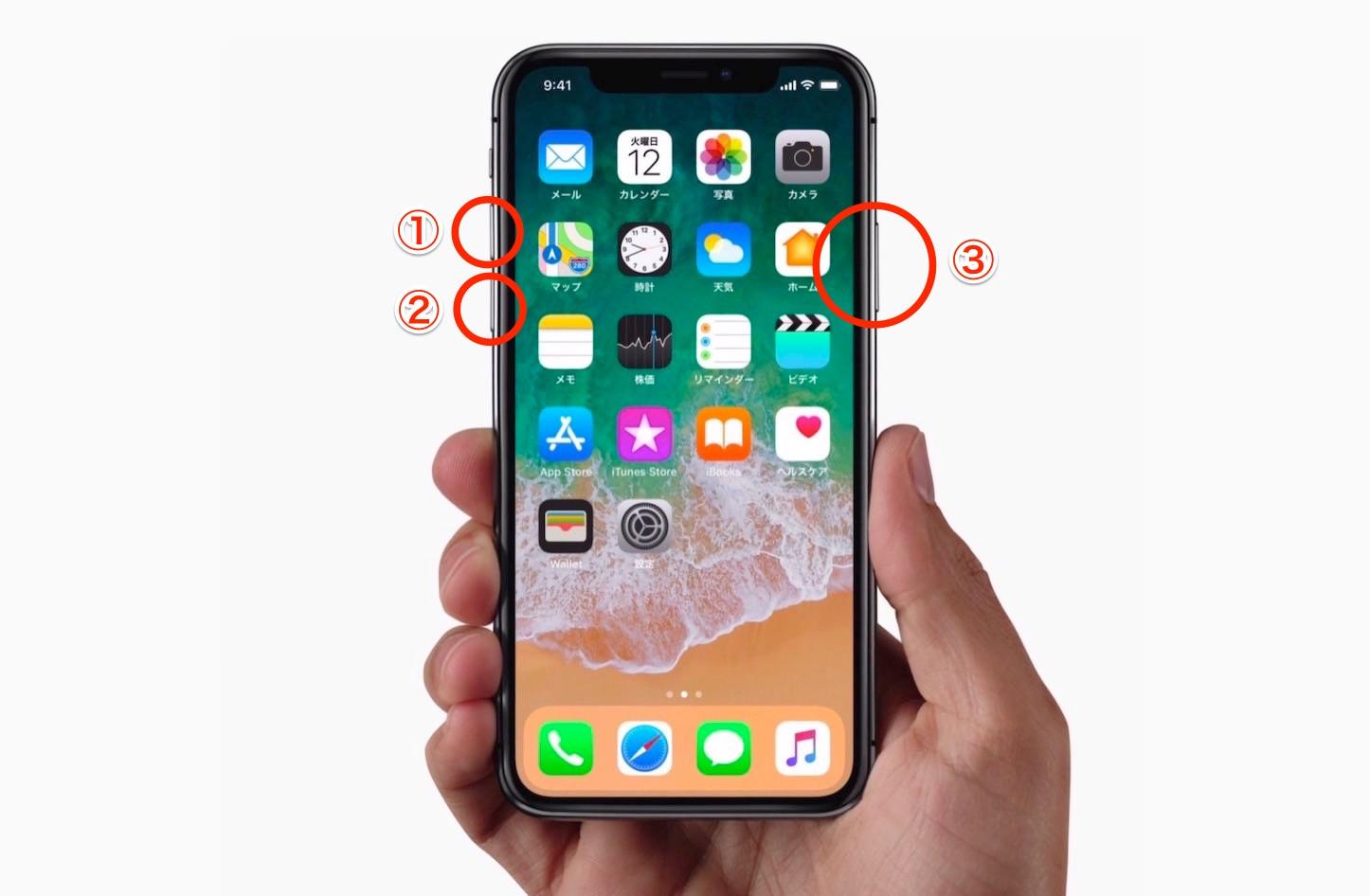 「iPhone X」で強制再起動(リセット)する方法