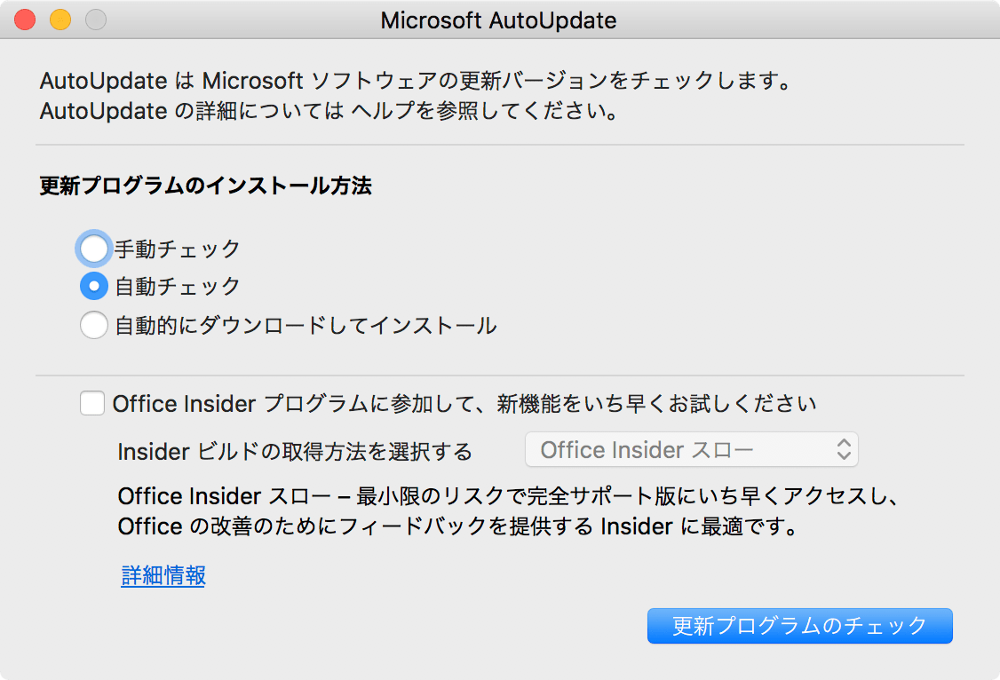 How-to-Update-MS-Office-for-Mac-2.png
