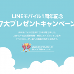Line-Mobile-1Year-Campaign.png