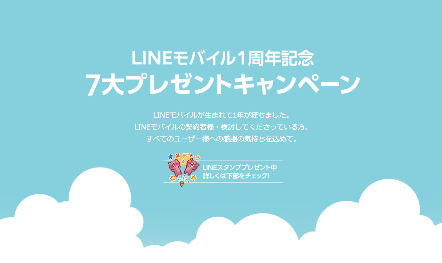 Line Mobile 1Year Campaign