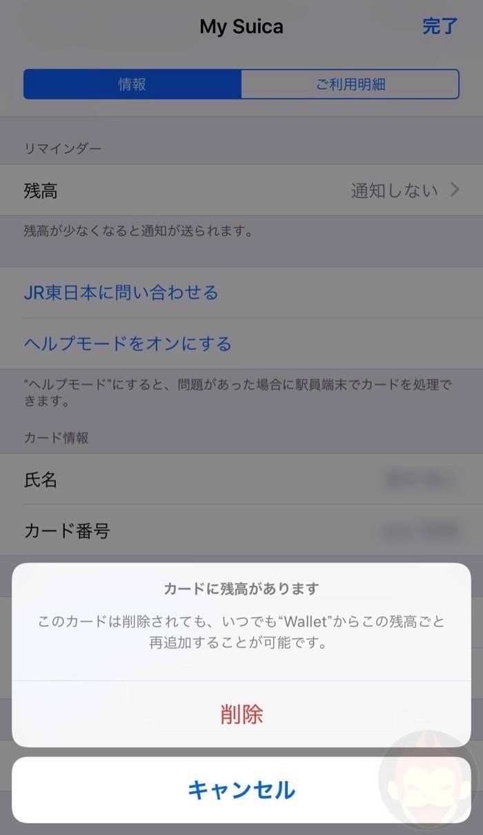 iPhone/Apple Watchの機種変更に伴い、Suicaを移行する方法