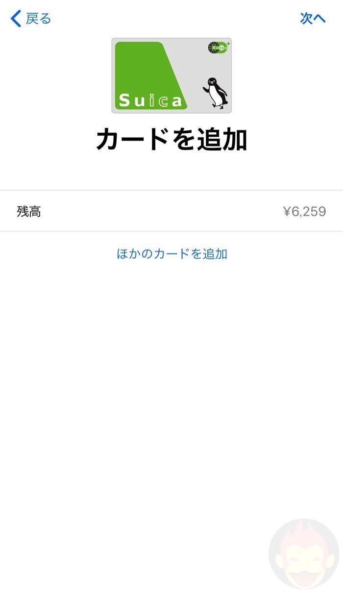 Moving-Suica-to-New-iPhone-03.jpg