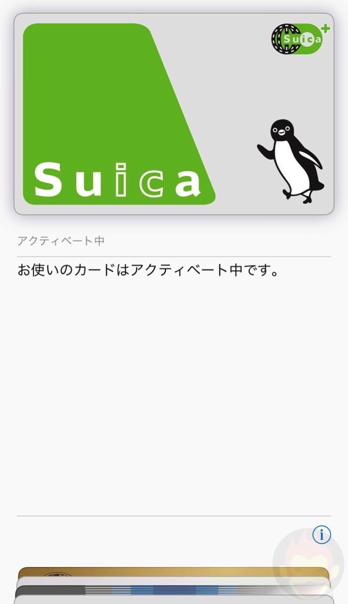 Moving-Suica-to-New-iPhone-04.jpg