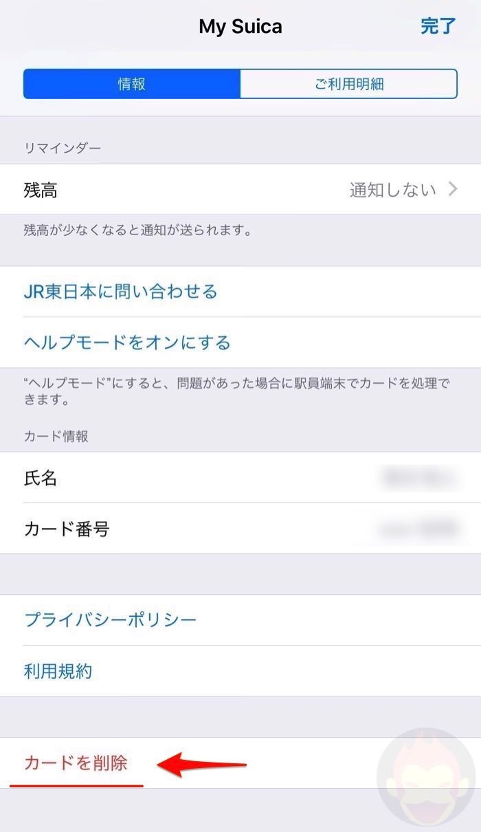 Moving-Suica-to-New-iPhone-05.jpg