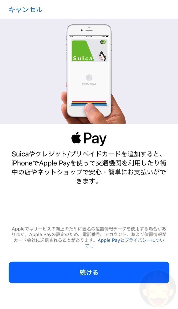 Moving-Suica-to-New-iPhone-201.jpg