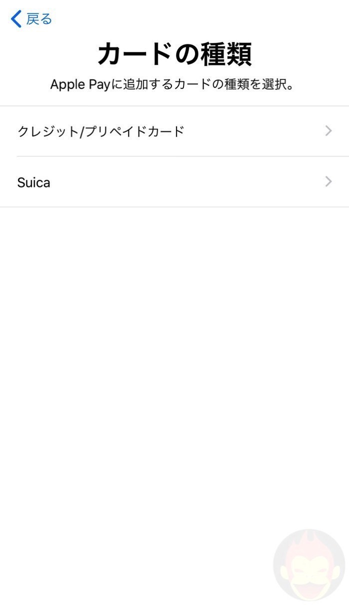 Moving-Suica-to-New-iPhone-202.jpg