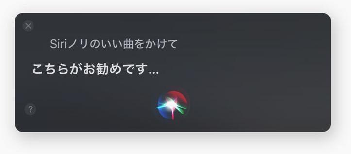 Siri Music