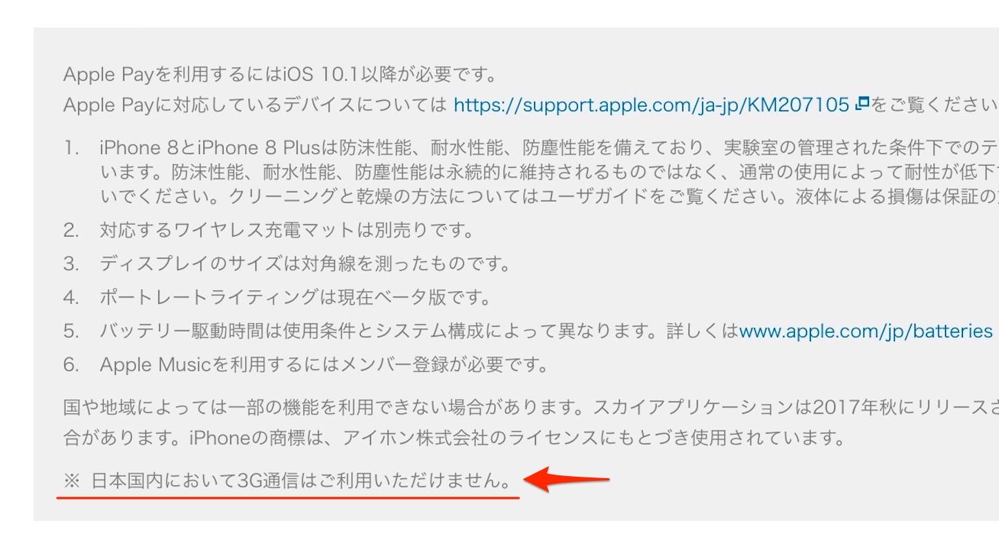 Au 3g not compatible