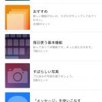 iOS-11-Hint-01.PNG
