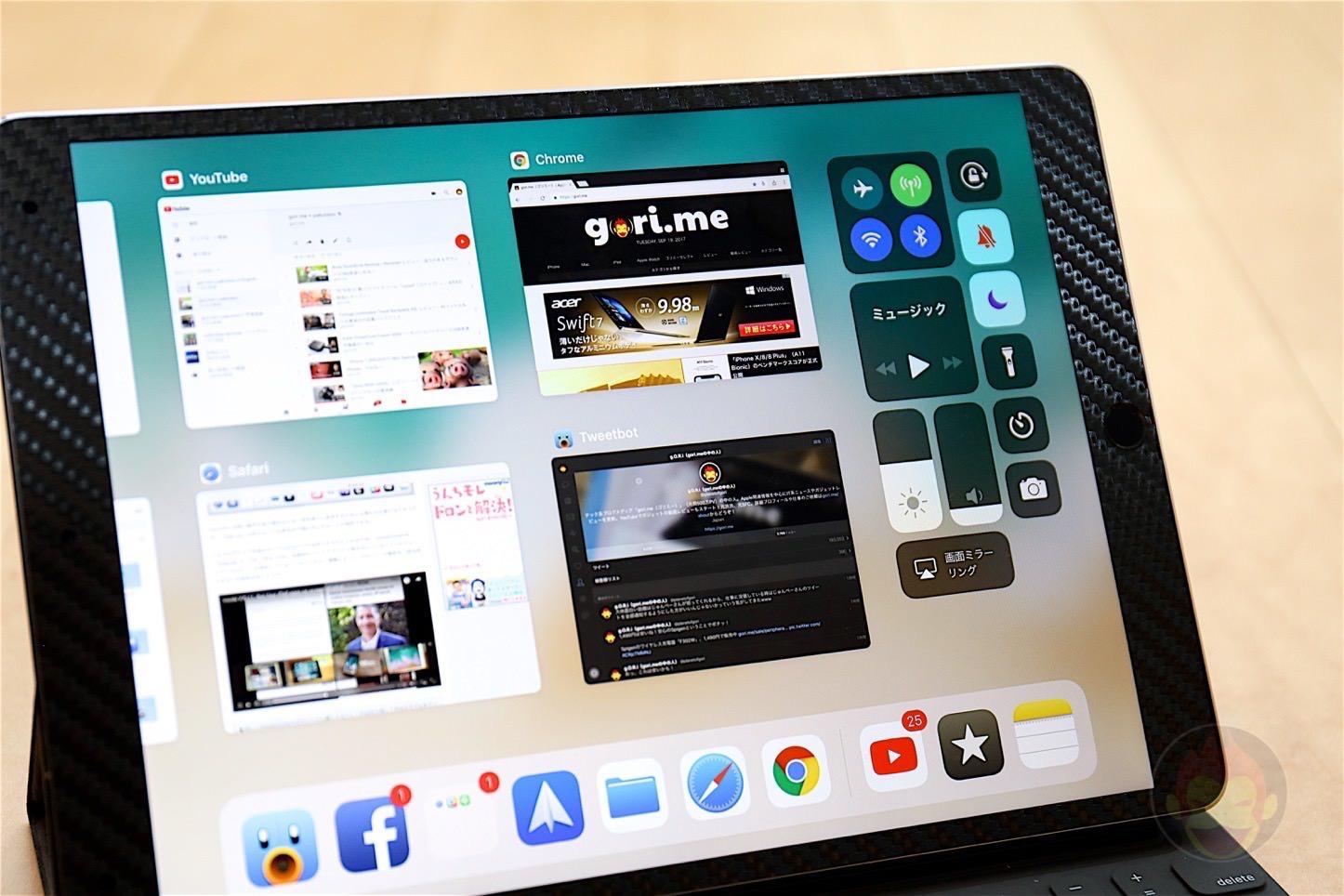 「iOS 11」の新機能・変更点まとめ【iPad編】