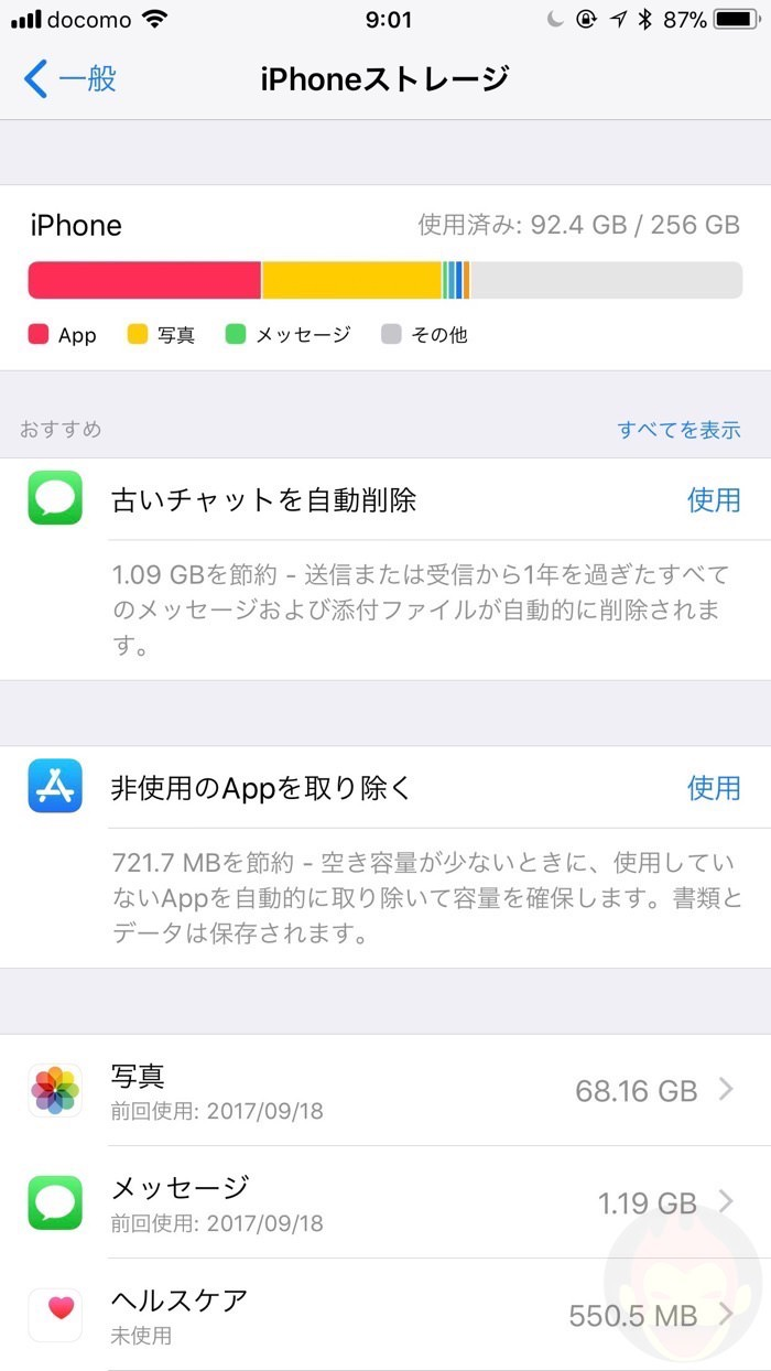 地味に改良・便利になった「iOS 11」の新機能・変更点まとめ
