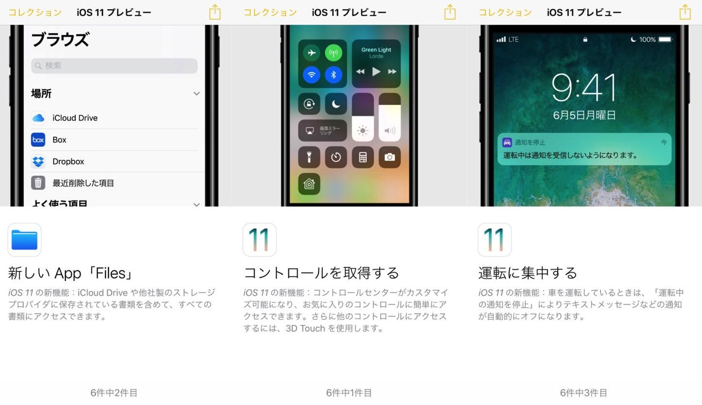 Ios 11 hint app