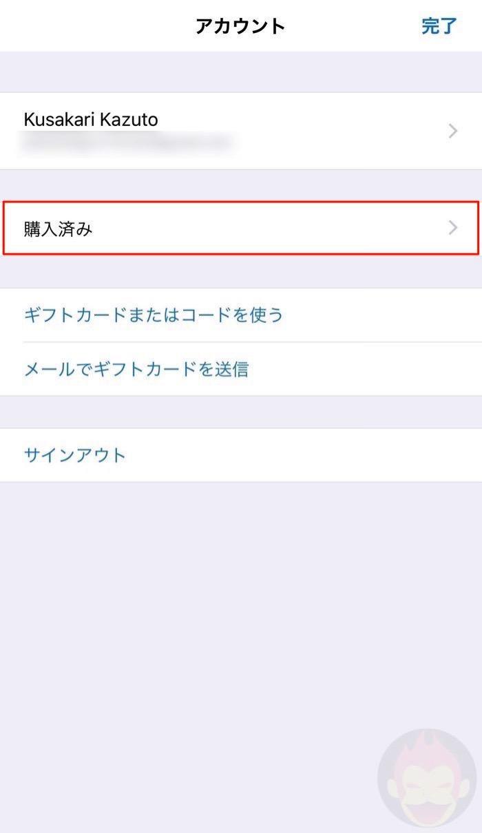 購入済みアプリを表示する方法