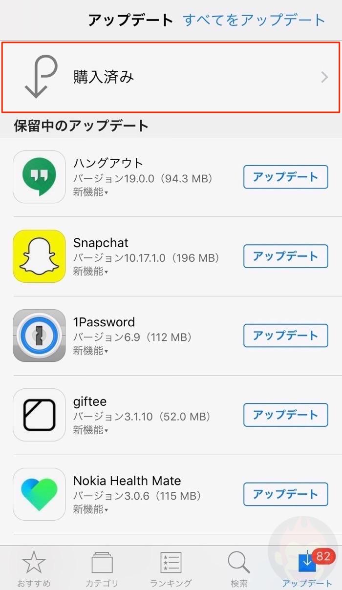 App-Store-Downloaded-Apps-iOS10-02.jpg
