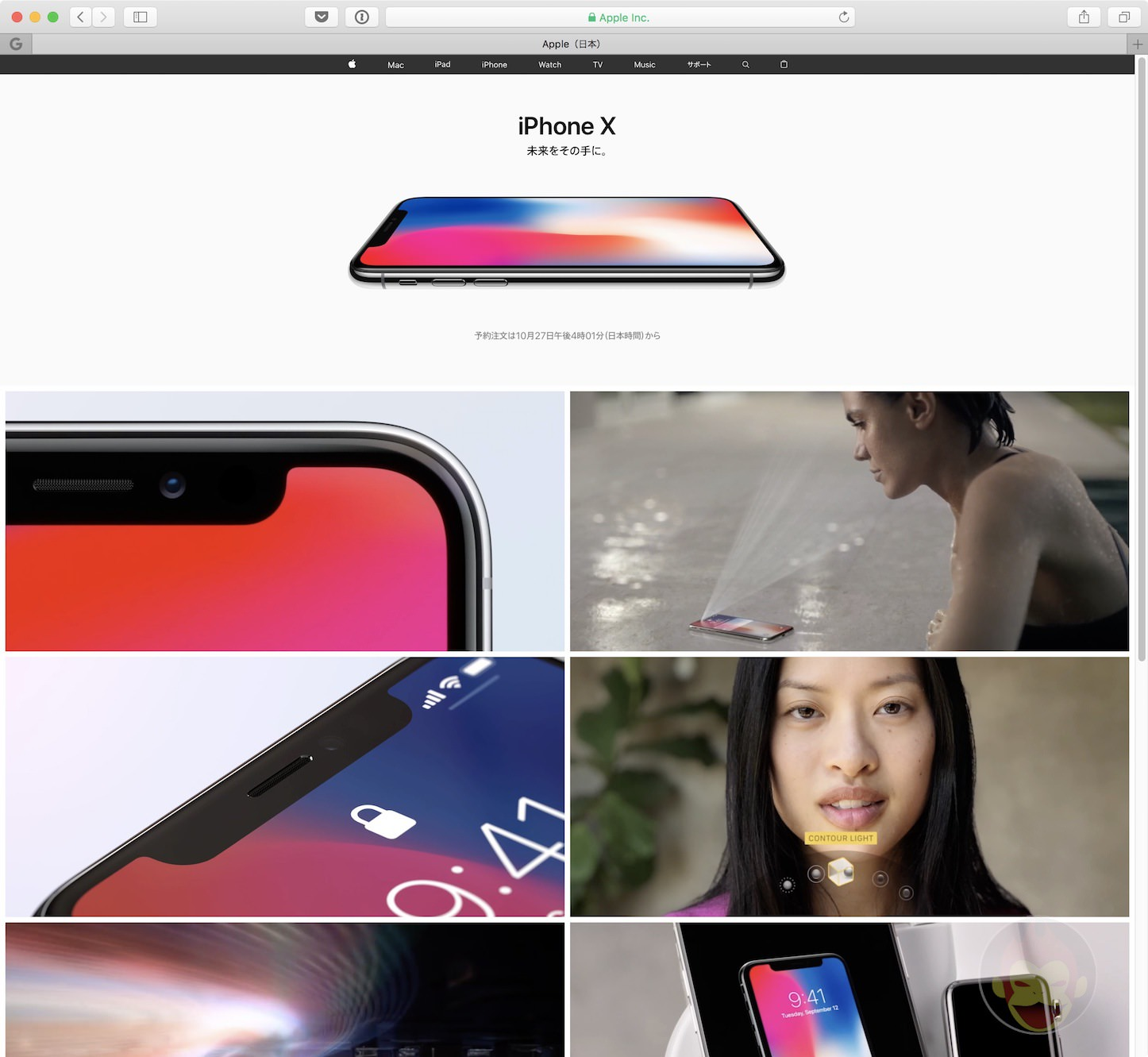 Apple公式サイト、「iPhone X」一色に!予約受付開始は27日16時01分から