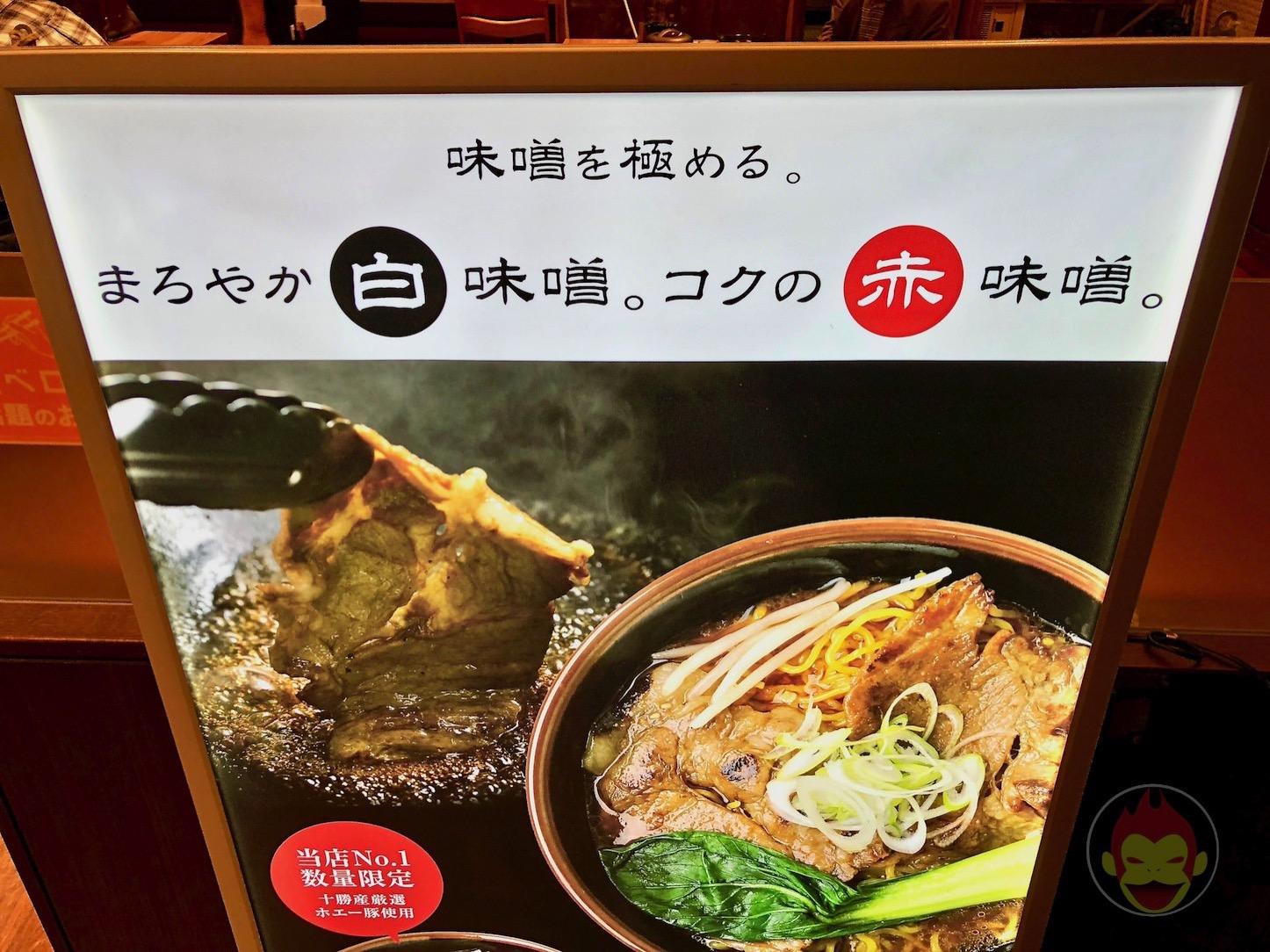 Hokkaido-Ramen-Dojo-Menya-Kaiko-10.jpg