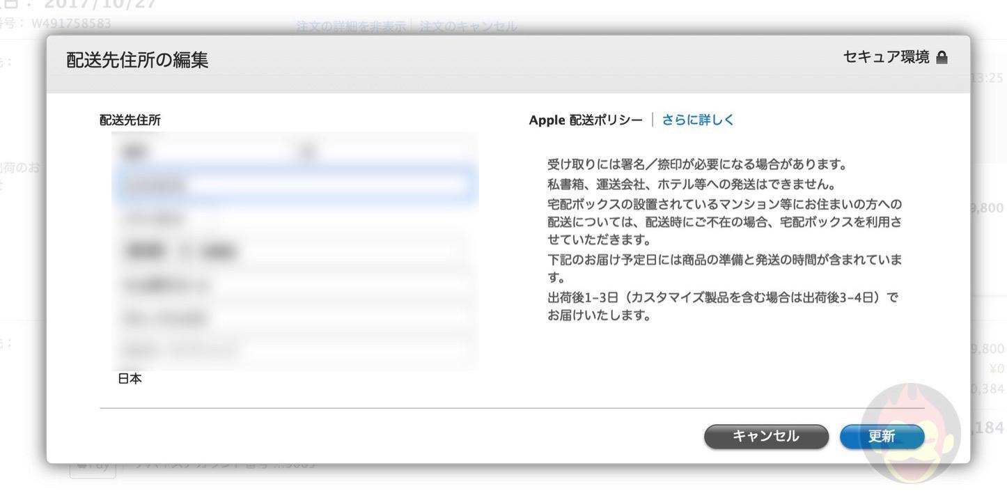 Apple公式サイトで注文した商品の配送先を変更する方法