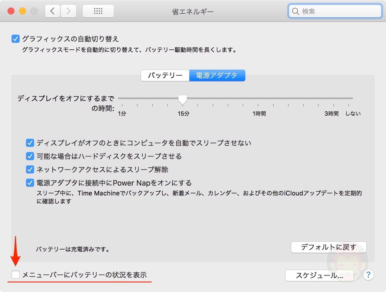 Mac-Battery-Settings-Menu-Bar-02.jpg