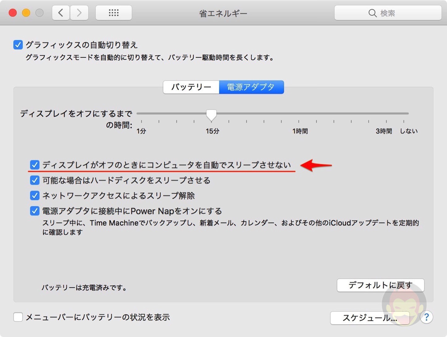 Mac-Energy-Saver-Settings-01.jpg