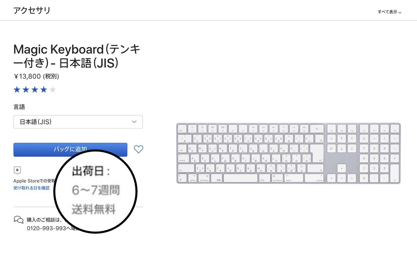 Magic Keyboard Release Date