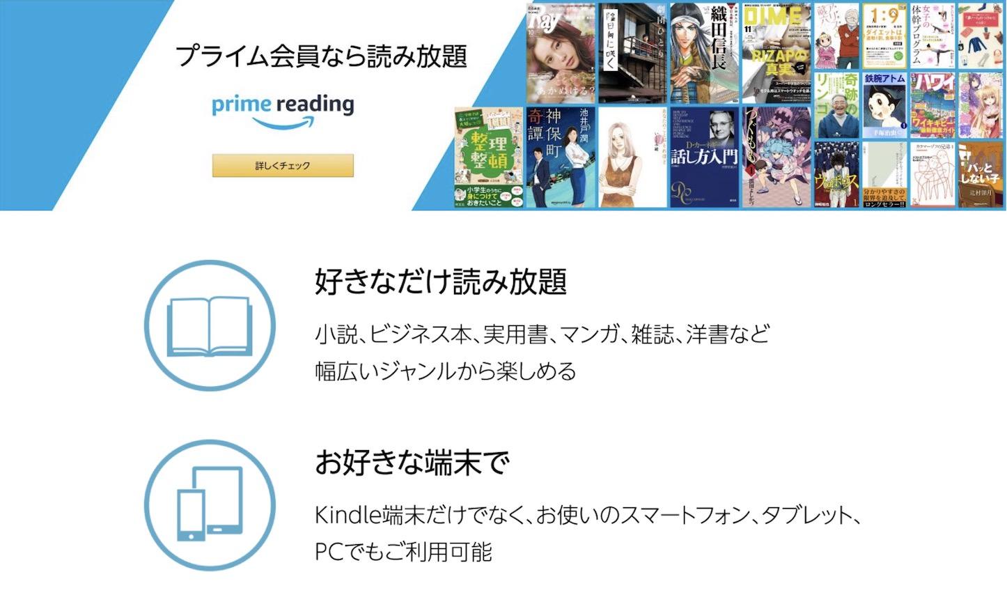 Prime-Reading.jpg