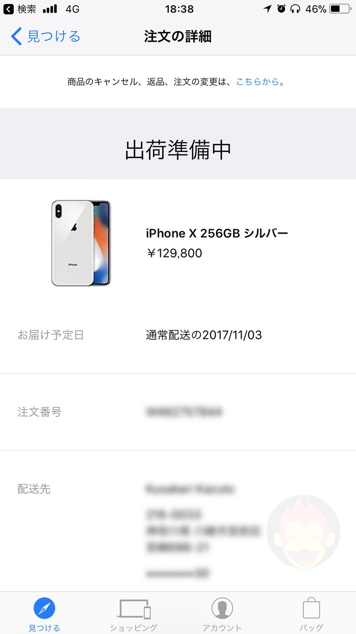Ready to Ship iPhoneX 0000