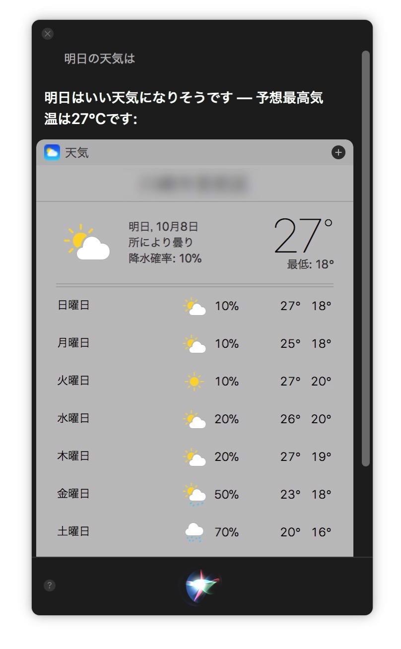 Tomorrows-Weather.jpg