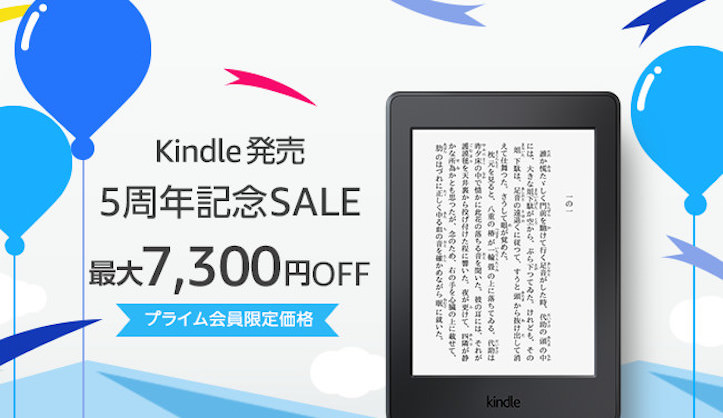 Email kindle 5th anni prime