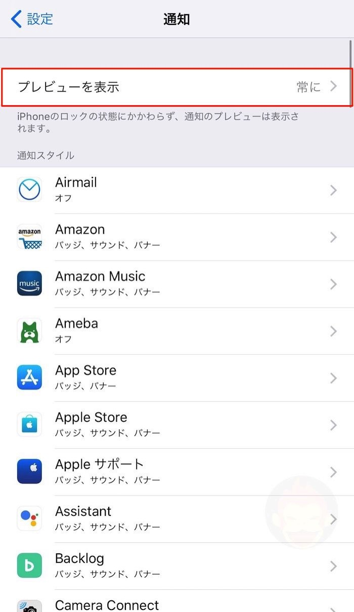 iOS11-Notification-Settings-002.jpg