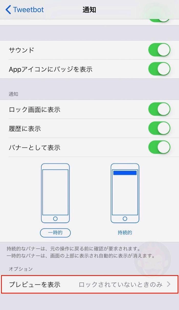 iOS11-Notification-Settings-02.jpg