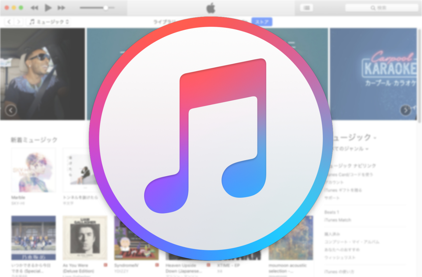 ITunes New Verison