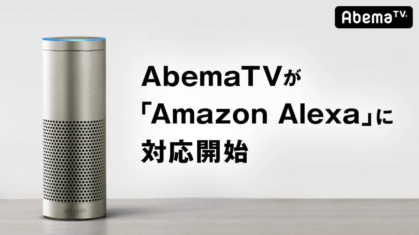 AbemaTV Alexa Support