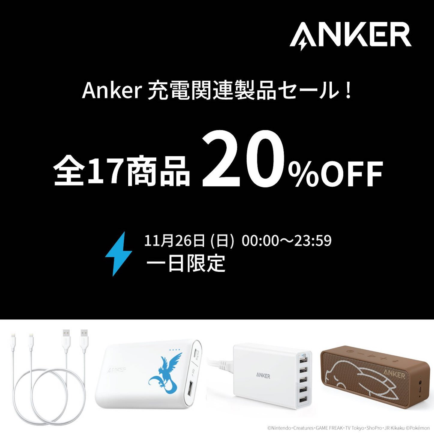 Anker 20Percent Off Sale