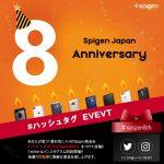 SNS_anniversary.jpg