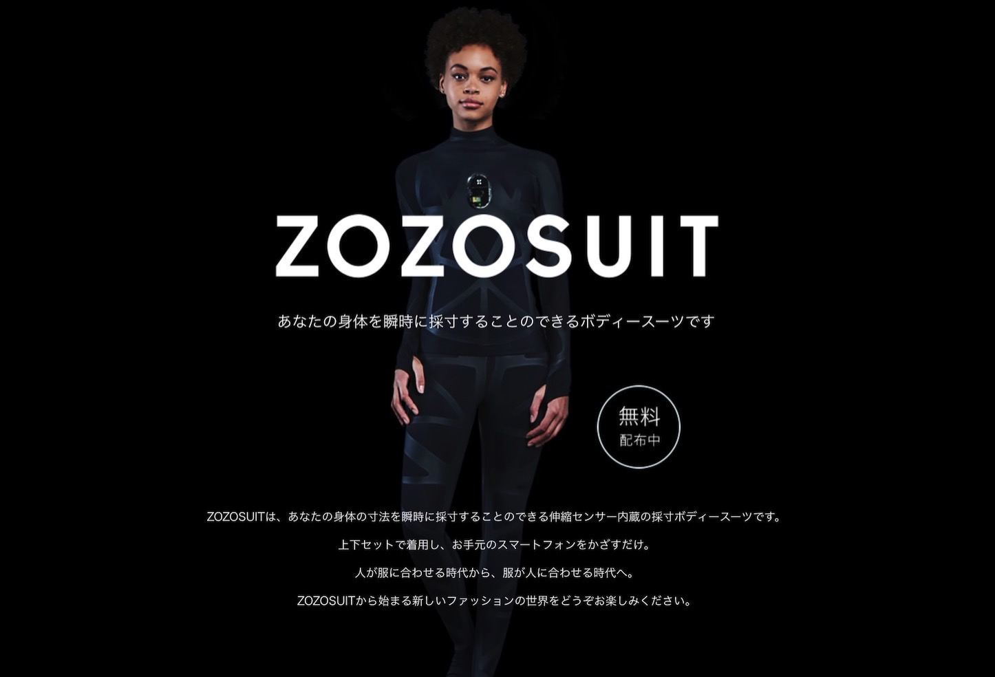 ZOZOTown Fit Suit