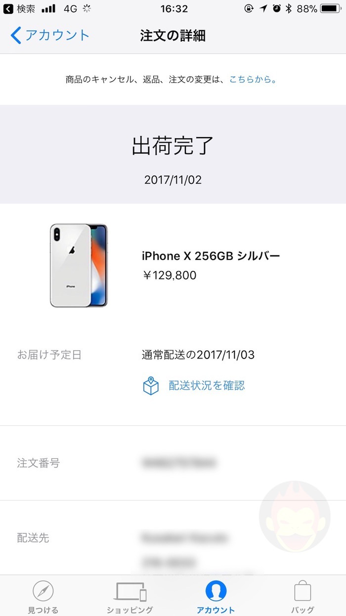 IPhoneX Shipped 01