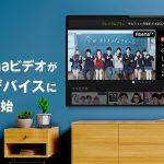 Abema-TV-FireTV.jpg