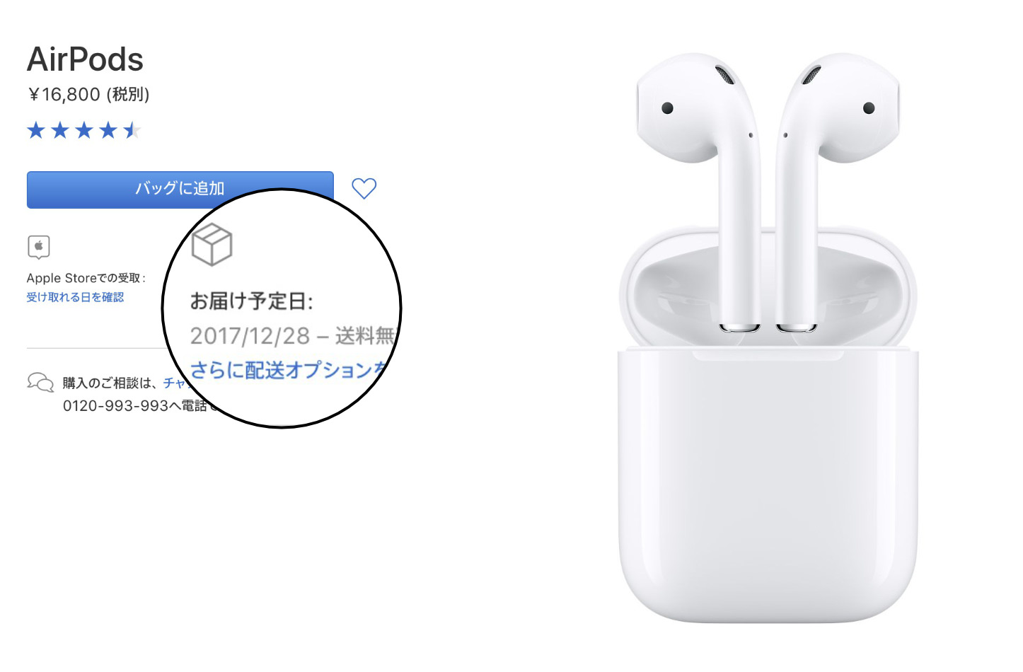AirPods Shipping Late December