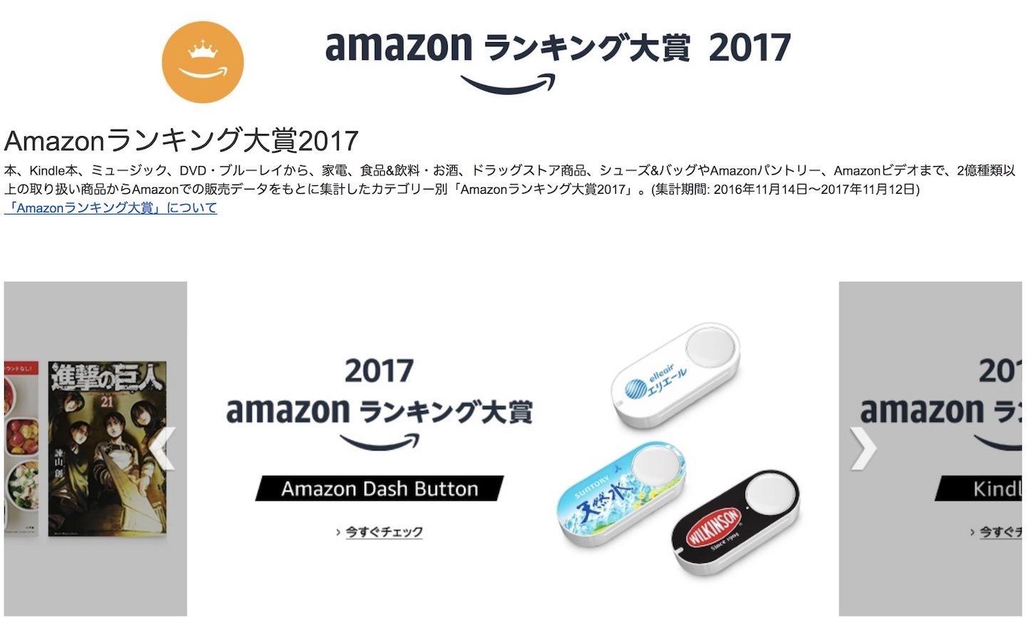 Amazon-Ranking-2017-2
