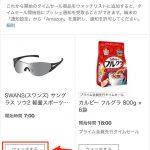 Amazon-WatchList-01.jpg