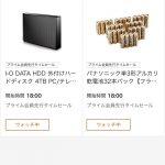 Amazon-WatchList-03.jpg