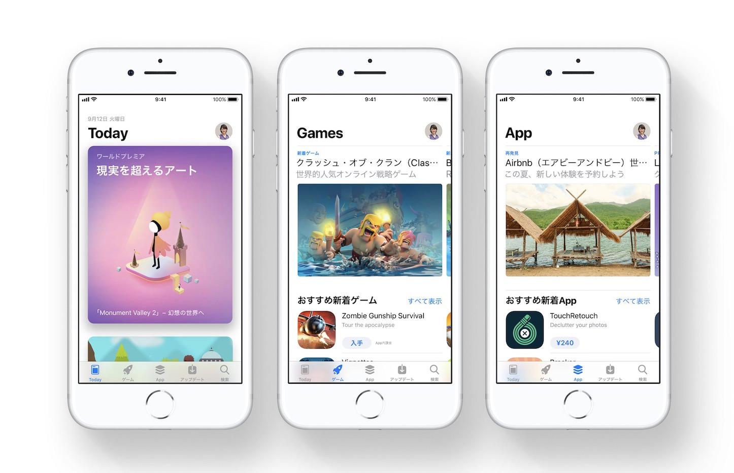 App Store iOS11